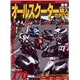 2009-2010 最新 オールスクーター 購入カタログ (Motor Magazine Mook) (大型本2009/9/19)