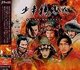 [CD]少年楊家将オリジナル・サウンドトラック