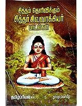 Siddham Thelivikkum Siddar Sivavaakkiyar Padalgal