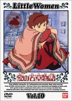 愛の若草物語(10) [DVD]