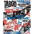 黄金のGT タブー Vol.3 (晋遊舎ムック) (単行本2010/4/15)