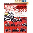 日本で買える世界のスクーター 2010 (ヤエスメディアムック 266) (2010/1)