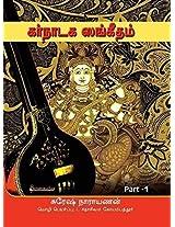 Karnataka Sangeetham (Tamil - Part 1)