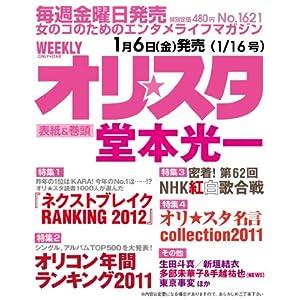 【クリックで詳細表示】オリ☆スタ 2012年 1/16号 [雑誌]