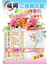 Fukuoka Gotouctitenki Harenokekkonshiki Hidorisagashi eMook 1999-2013