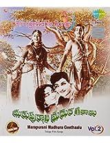 Marupurani Madhura Geethaalu - Vol. 2