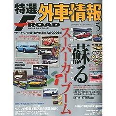 【クリックで詳細表示】特選外車情報 F ROAD (エフロード) 2009年 05月号 [雑誌] [雑誌]