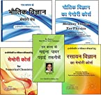 Physics (Hindi), Chemistry (Hindi) for IIT-JEE and Medical Entrance Exam and Mind Power Study Techniques (Hindi) (Mind Power)
