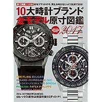 10大時計ブランド原寸図鑑 2016年発売号 小さい表紙画像