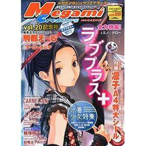 【クリックでお店のこの商品のページへ】Megami MAGAZINE Creators (メガミマガジン・クリエイターズ) 2010年 08月号 [雑誌] [雑誌]