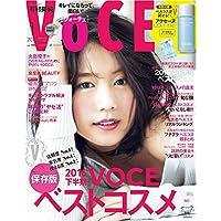 VoCE 2017年1月号 小さい表紙画像