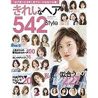 ヘア インプレスムック きれいなヘア542style 小さい表紙画像