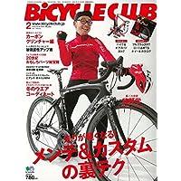 BiCYCLE CLUB 2017年2月号 小さい表紙画像