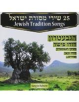 25 Jewish Tradition Songs