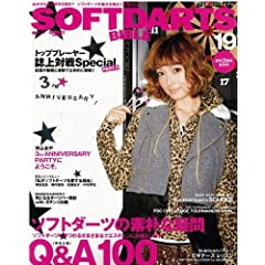 SOFTDARTS BIBLE vol.19 (SAN-EI MOOK)