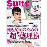 Suits WOMAN 2016年11月号 小さい表紙画像