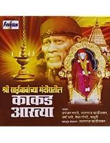 Shri Sai Babanchya Shree Sai Baba Mandir Ki Aartiya
