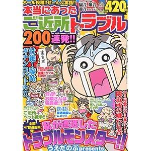 『本当にあったご近所トラブル200連発!! 2013年 09月号』