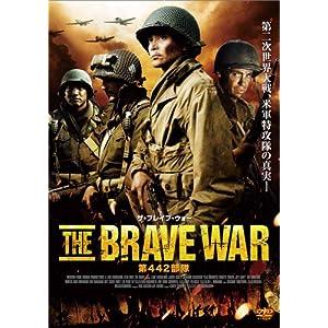 ザ・ブレイブ・ウォー 第442部隊の画像
