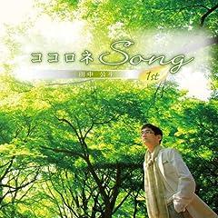 :ココロネ song 1st