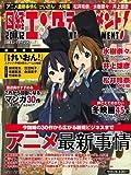 日経エンタでアニメ最新事情特集、「けいおん!」徹底研究も