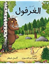 The Gruffalo / Al Gharfoul (Arabic edition)