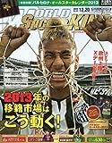 WORLD SOCCER KING (ワールドサッカーキング) 2012年 12/20号 [雑誌]