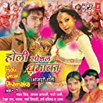 holi special dhamaka vol- 1 [mp3]