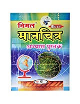 Vimal Manchitra academic book. Part : 6