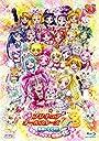 映画「プリキュアオールスターズ」の新作アニメが3月17日公開
