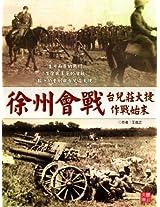 ZBT Battle Field Series: Battle of Xuzhou(Chinese Edition)