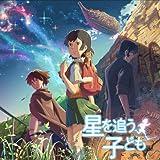 『星を追う子ども』 オリジナルサウンドトラック