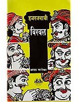 Hajarjababi Birbal (Marathi ) PB....Bhalekar A