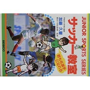 サッカー教室—君も名選手になれる (ジュニア・スポーツシリーズ)