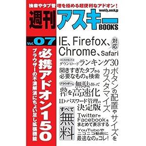 週刊アスキーBOOKS Vol.07 必携アドオン150 ブラウザーの不満解消にちょい足し拡張機能