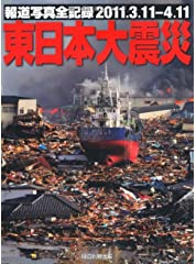 報道写真全記録2011.3.11-4.11 東日本大震災