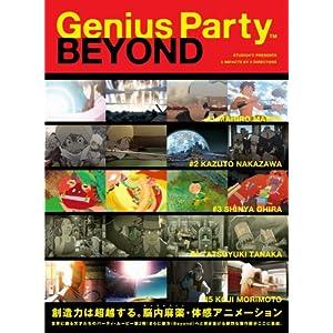 Genius Party Beyondの画像