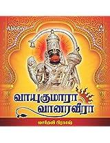 Vayukumara Vanaraveera