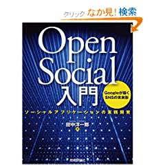 OpenSocial ~\[VAvP[VHJ