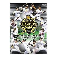 福岡ソフトバンクホークス2011 完全制覇!鷹戦士V2の軌跡(DVD)