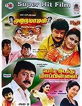 Muraimamman And Periya Idathu Mappillai