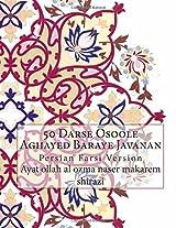 50 Darse Osoole Aghayed Baraye Javanan