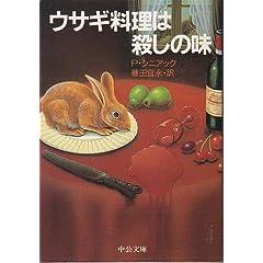 ウサギ料理は殺しの味 (中公文庫)