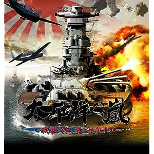 新品 PS3ソフト 太平洋の嵐~戦艦大和、暁に出撃す!~ (通常版)
