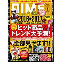 DIME 2017年1月号 小さい表紙画像
