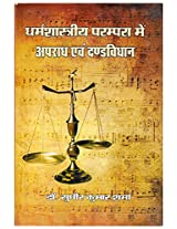 Dharm Shastriya Parampara Me Dand Vidhan