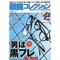 眼鏡コレクション 2011年7月号 小さい表紙画像