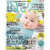 ひよこクラブ 2017年5月号 小さい表紙画像