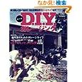 D.I.Yガレージング 保存版—安く!楽しく!カッコよく!それが僕らのガレージライフだ!! (NEKO MOOK 1383) (大型本2009/9/30)