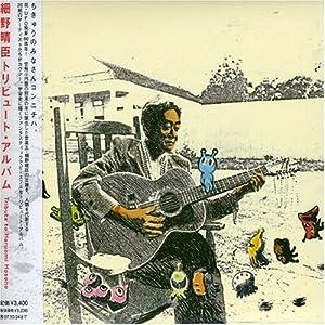 細野晴臣トリビュート・アルバム Tribute to Haruomi Hosono